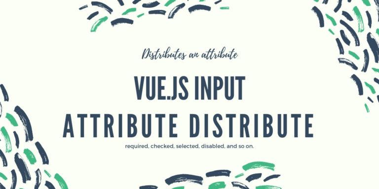 Vue.jsを使用したフォームで、フラグによってrequired属性の出力を振り分ける