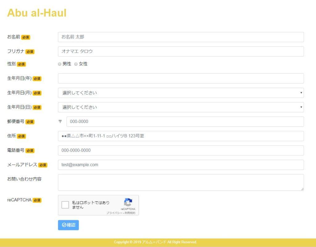 Abu al-Haul フォーム画面