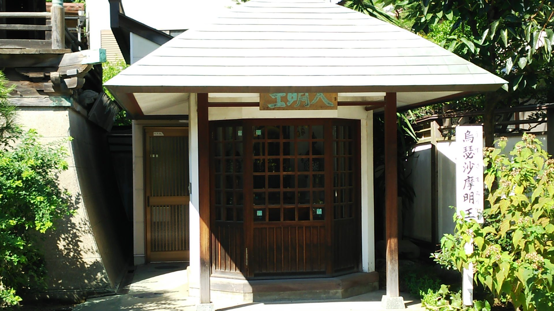 烏枢沙摩(Ususama)