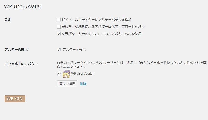 WP User Avatrtを使用してアバター画像をアップロードする画面