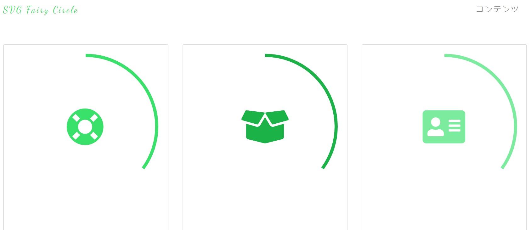 SVGが円弧を描くアニメーションを実施している様子