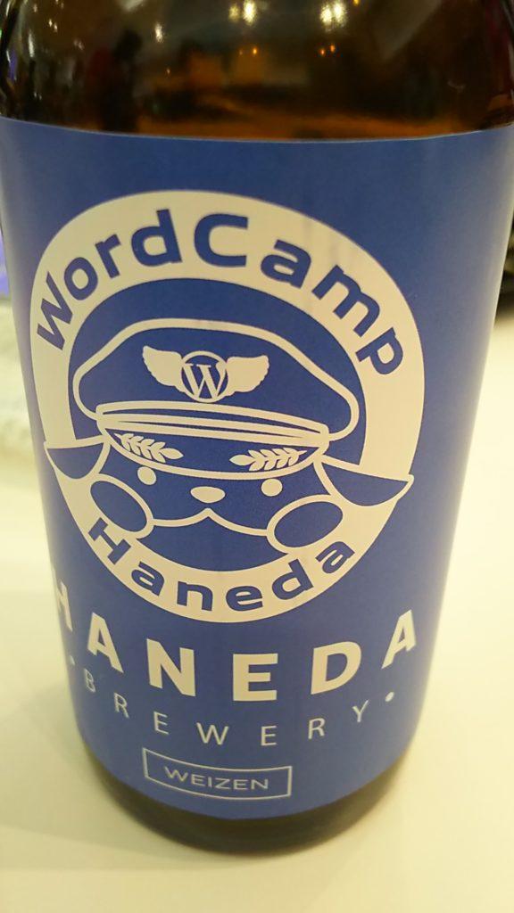WordCamp Haneda 特性ラベルのヴァイツェンビール
