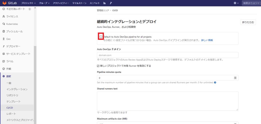 GitLabのパイプラインをデフォルトで無効する設定