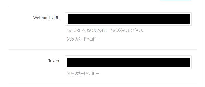 生成された「Webhook URL」と「Token」