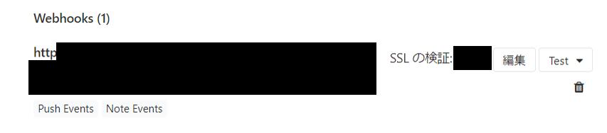 GitLabに追加されたWebHook