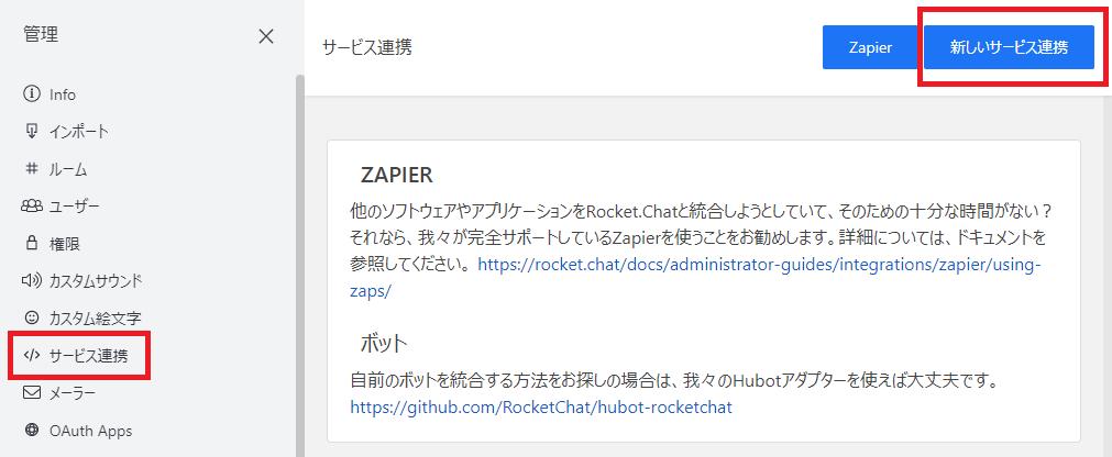 RocketChatの管理者画面の設定