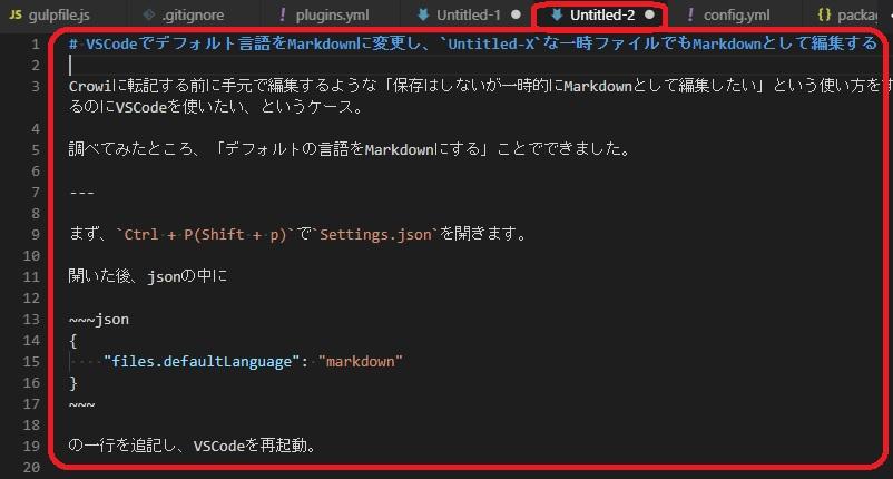 この記事を未保存ファイルとして編集する際のVSCodeの画面