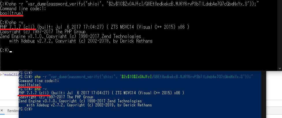 コマンドプロンプトとPowerShellのpassword_verifyの実行結果のキャプチャ。php -vして確認したが、PHPのバージョンはまったく同じ。