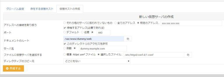 Webminで仮想サイトを作るサンプルの図