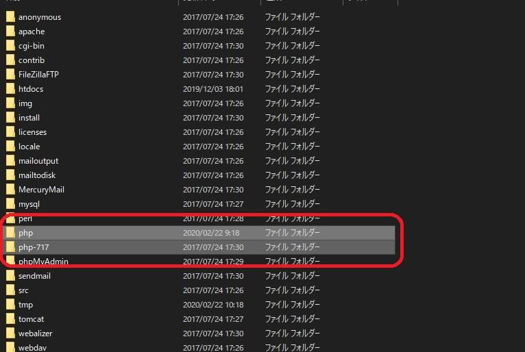XAMPP内のPHPディレクトリを置き換えた図