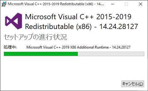 「Visual Studio 2019 の Microsoft Visual C++ 再頒布可能パッケージ」のインストール