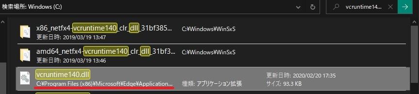 C全体で`vcruntime140.dll`を検索した結果