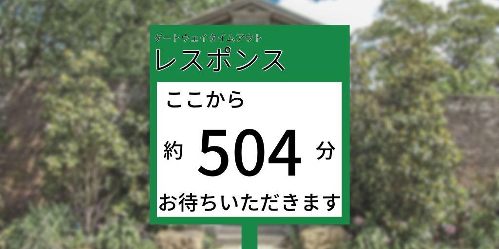 504 Gateway Timeout Takanawa