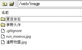 FTPソフトでサーバ上のimageディレクトリを覗く