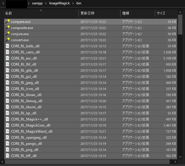 ImageMagickのdllファイルをXAMPPにコピー