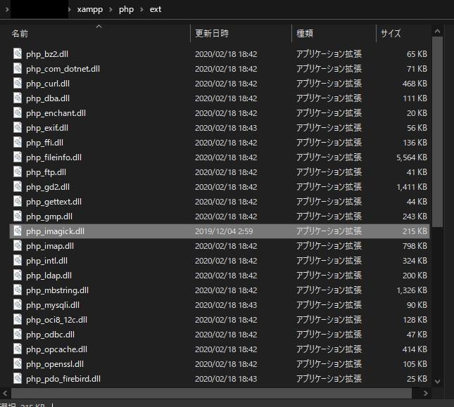 imagickのdllをXAMPPのphpにコピー