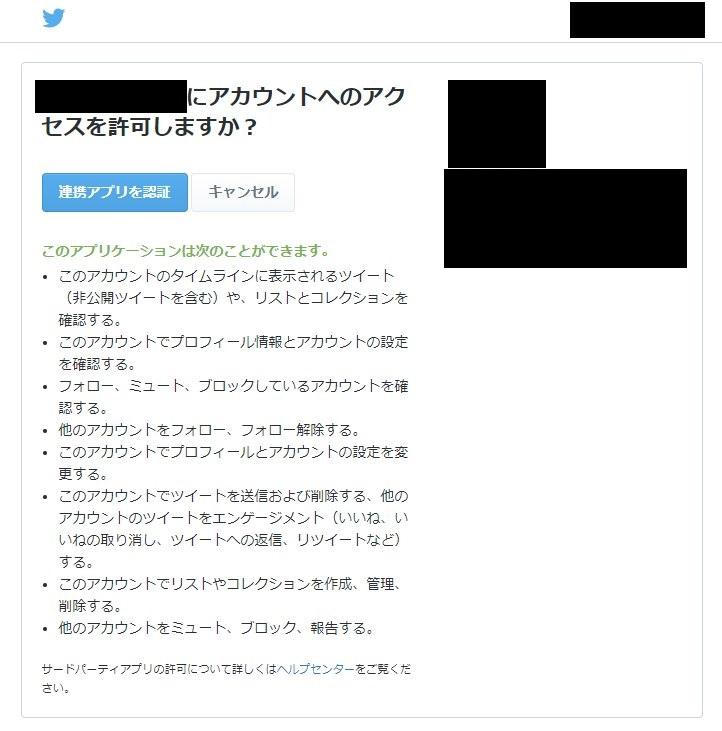 Twitter「いいね」解除アプリ・OAuthで認証