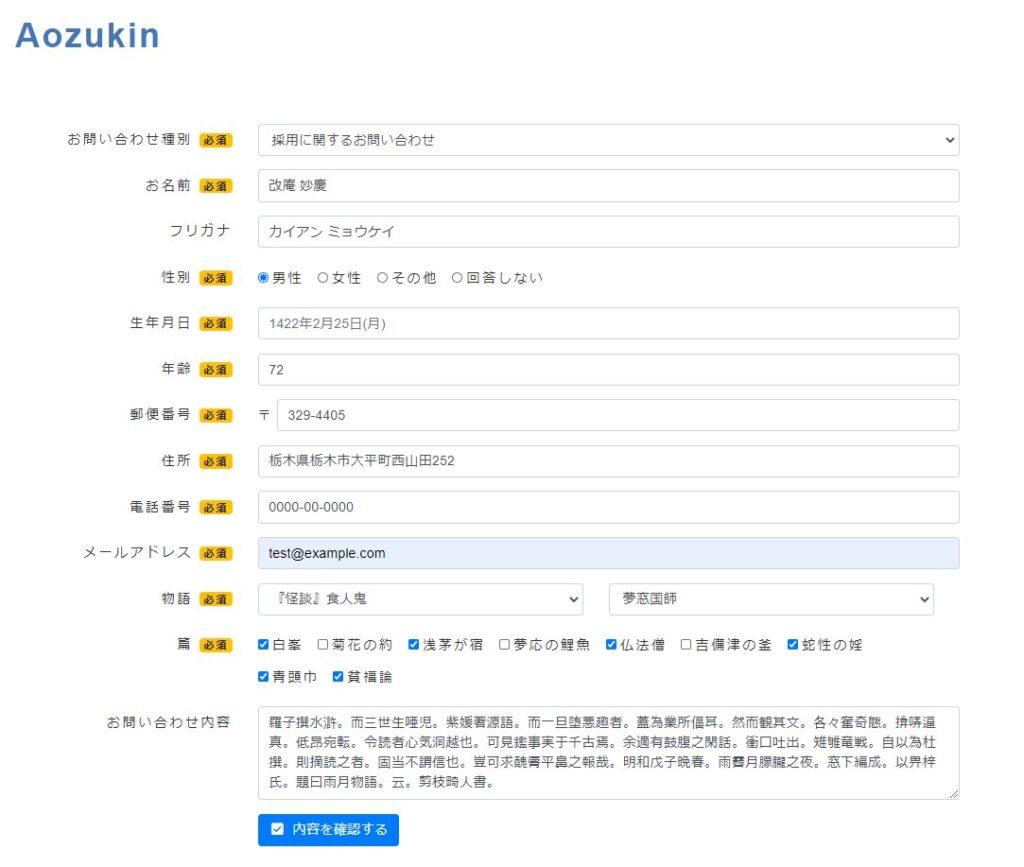「Aozukin」フォーム部分