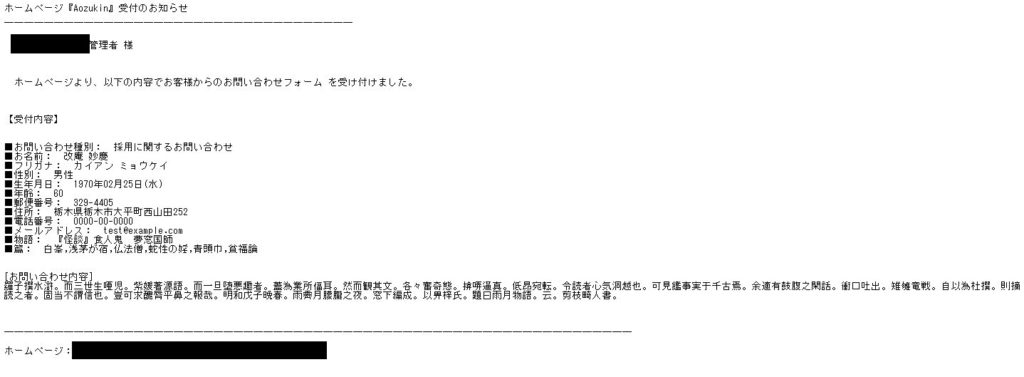 「Aozukin」メールサンプル(Mailtrap)