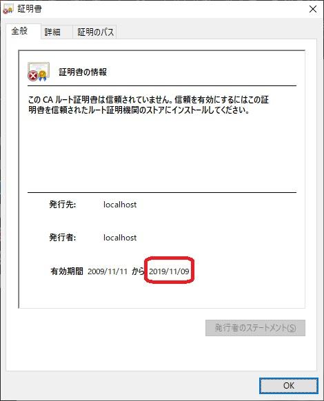 XAMPP v3.2.2 SSL証明書のキャプチャ