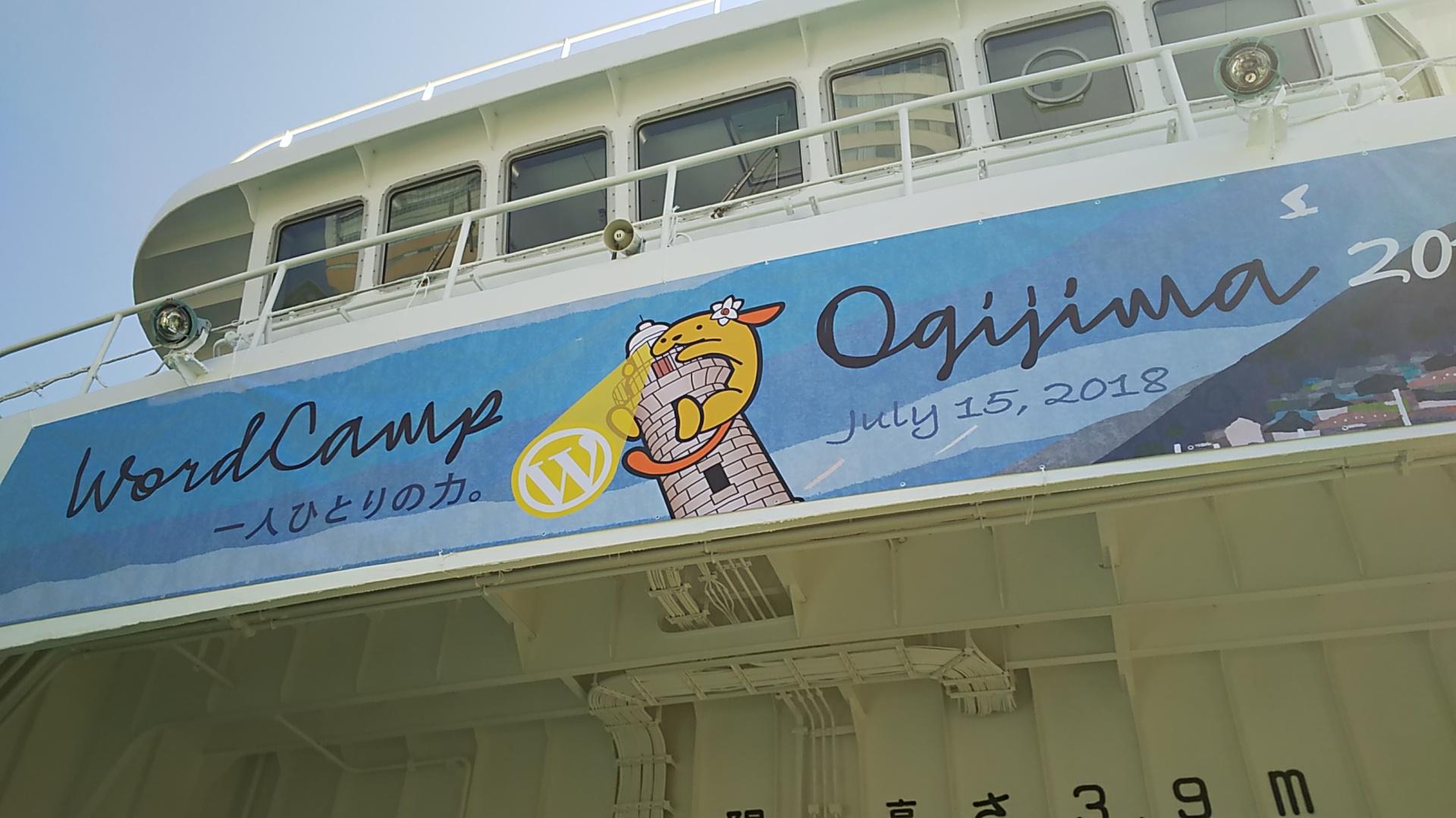 WordCamp Ogijima 2018 の往路フェリーの横断幕