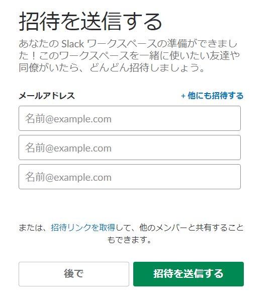 ユーザーの招待