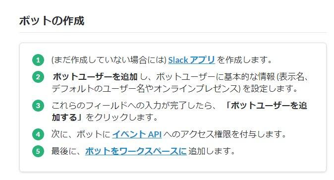 Slack アプリの作り方手順