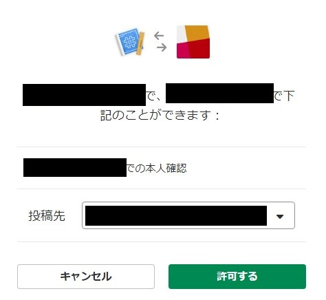 Slack アプリアクセス許可
