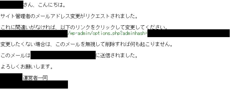 WordPress の管理者メールアドレス変更の通知