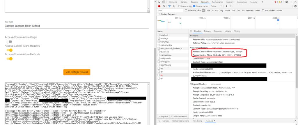Access-Control-Allow-Origin がないためエラーで弾かれた HTTPリクエスト