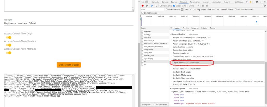 CORS で HTTPリクエストヘッダ に付与された Origin