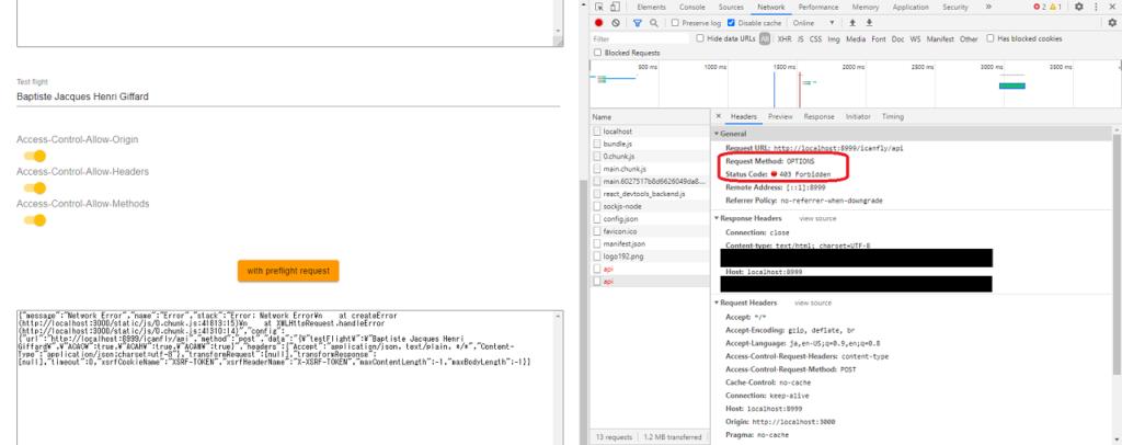 OPTIONSメソッド がPHPフレームワークのルータ機能で弾かれて 403 forbidden になった
