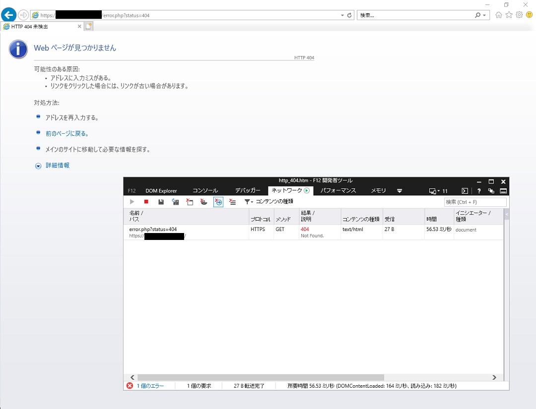 IE での表示検証 (404 Not Found)