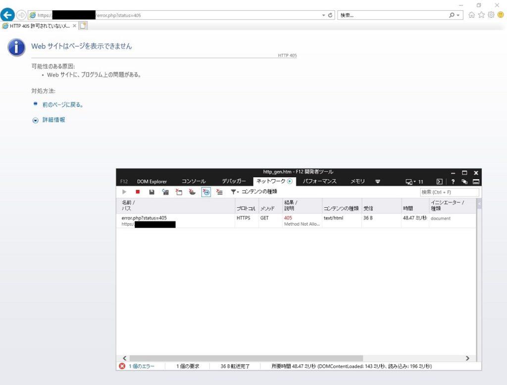 IE での表示検証 (405 Method Not Allowed)