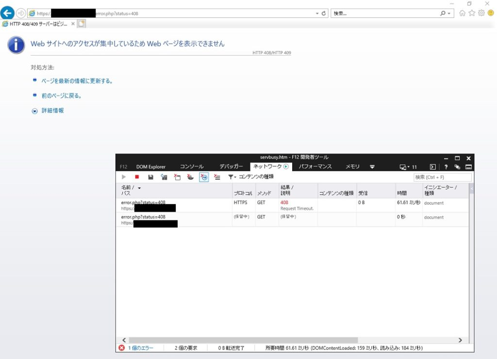 IE での表示検証 (408 Request Timeout)