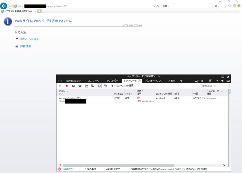 IE での表示検証 (505 HTTP Version Not Supported)