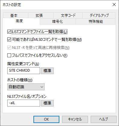 ✅「LISTコマンドでファイル一覧を取得」にチェックが入っていることを確認→効果なし