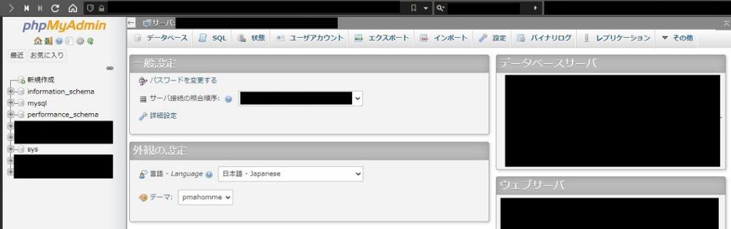 phpMyAdmin ダッシュボード画面