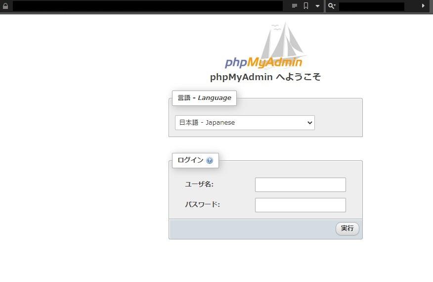 phpMyAdmin ログイン画面
