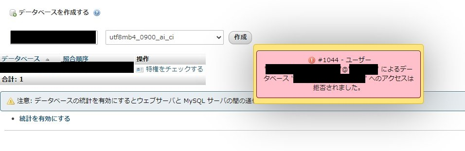 phpMyAdmin でのデータベースの作成 (エラー)