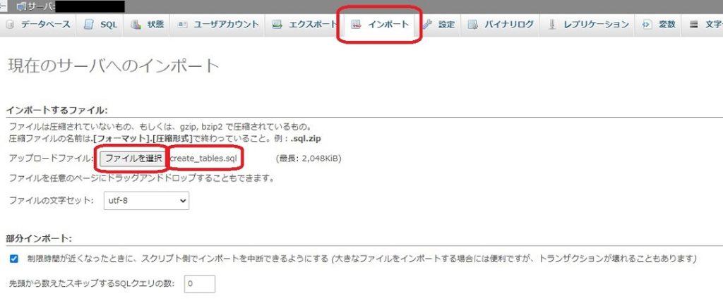 phpMyAdmin のインポート画面