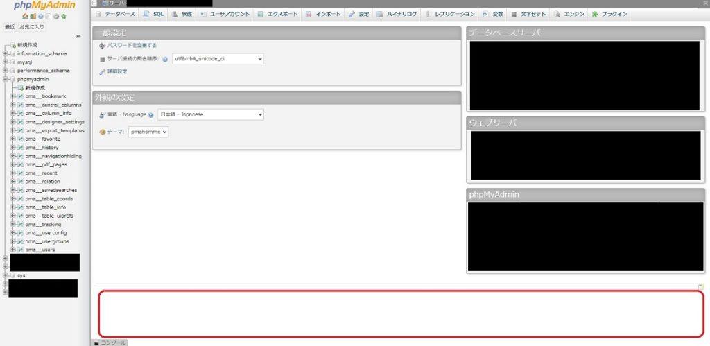 phpMyAdmin のダッシュボード画面から通知が消えた