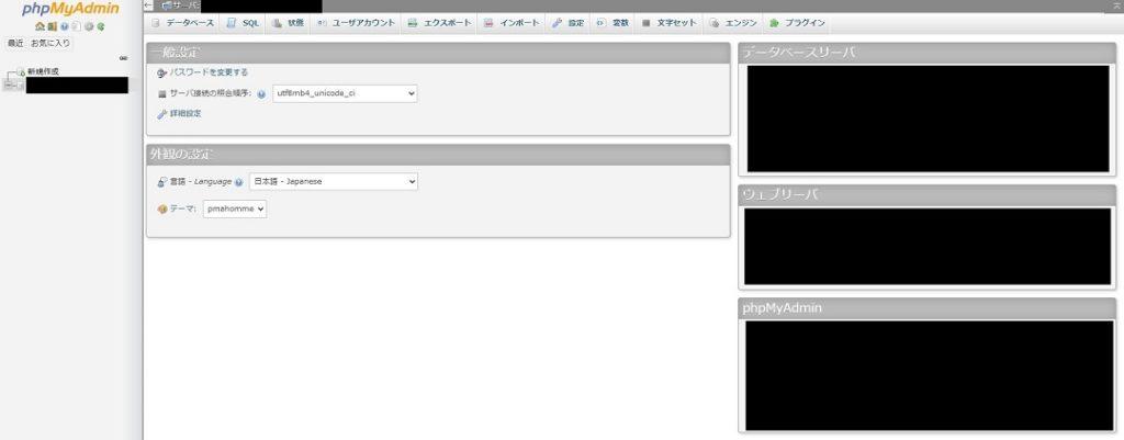 phpMyAdmin ダッシュボード画面 (非管理者)