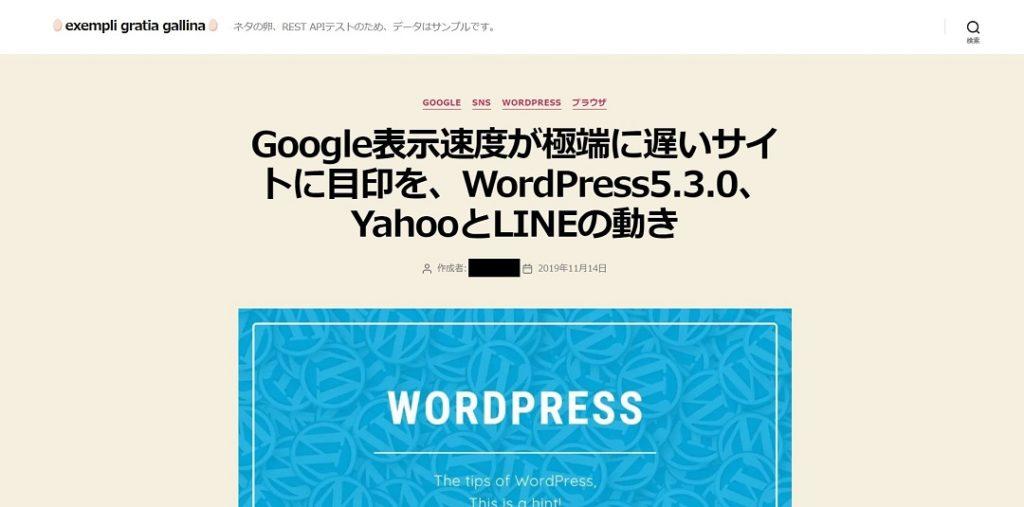 WordPress サンプルサイト