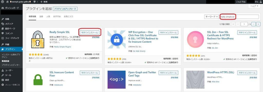 管理画面のプラグイン新規追加で Really Simple SSL を検索