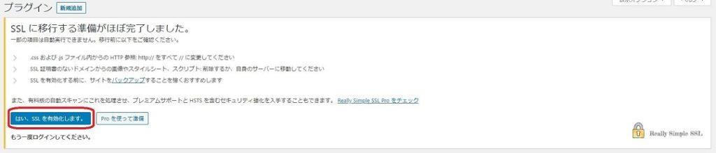Really Simple SSL の通知で「はい、SSLを有効化します。」をクリック