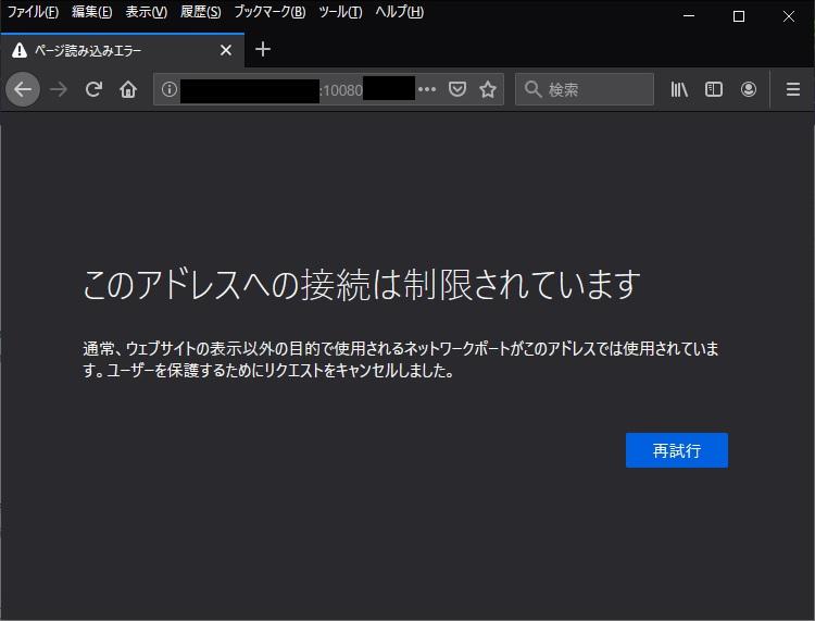 Firefox で 10080 にアクセスしたところ エラーが表示された