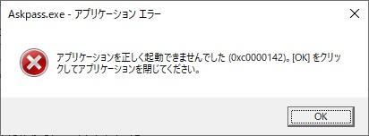 Askpass.exe からのエラーダイアログ