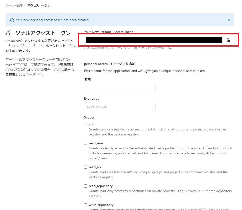 発行された GitLab の Personal Access Token
