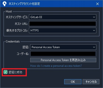 Personal Access Token が認証された